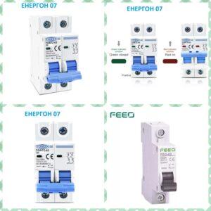 DC Автоматични предпазители , единични или двойни